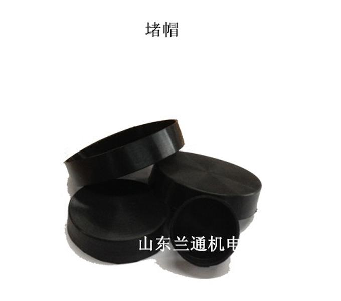 橡胶密封件堵帽